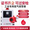 固定式工业防爆液氨泄漏探测器冷库氨气浓度报警器有毒气体检测仪
