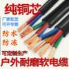 国标RVV设备电源线 2/3/4/5芯多平方铜芯电缆线
