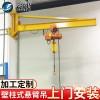电动旋转墙壁式墙臂吊 小型旋臂起重机 定柱式墙壁悬臂吊起重机