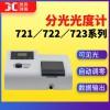 可见分光光度计 721\722723系列实验室扫描分光光度计