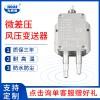 【支持定制】微压/差压风压传感器 耐高温防腐防尘压力传感器