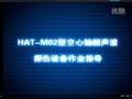 动车组HAT-M02型空心轴超声波探伤设备作业指导 (0播放)